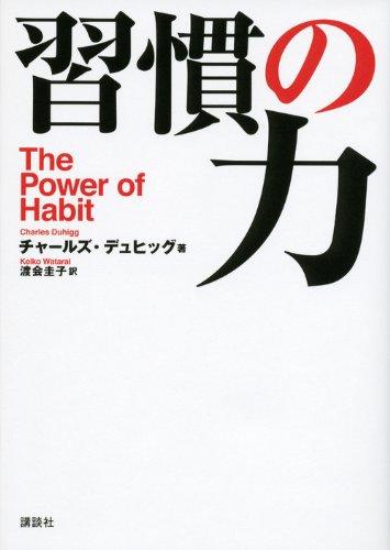(書影:習慣の力 The Power of Habit)