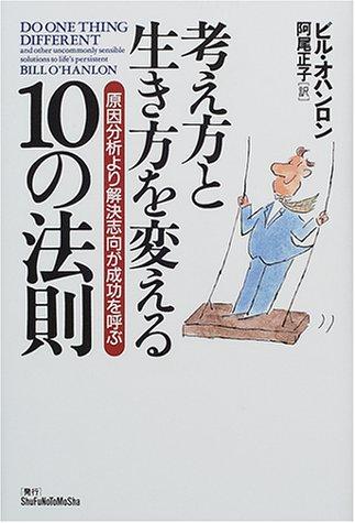 (書影:考え方と生き方を変える10の法則―原因分析より解決志向が成功を呼ぶ)