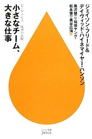 (書影:小さなチーム、大きな仕事―37シグナルズ成功の法則 (ハヤカワ新書juice))