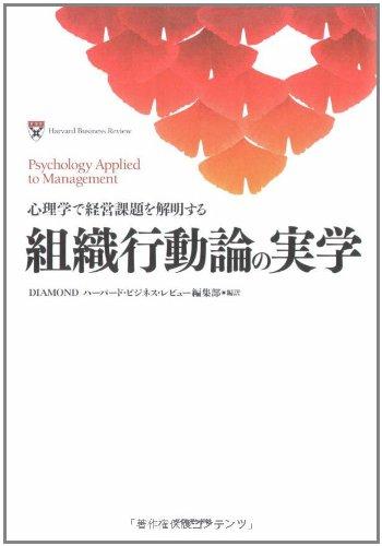 (書影:組織行動論の実学―心理学で経営課題を解明する (Harvard business review))