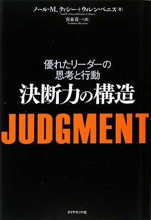 (書影:JUDGMENT 決断力の構造―優れたリーダーの思考と行動)
