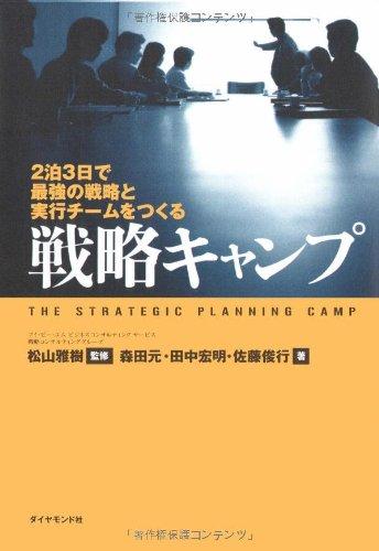 (書影:戦略キャンプ―2泊3日で最強の戦略と実行チームをつくる)