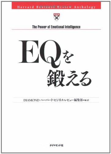 (書影:EQを鍛える (Harvard business review anthology))