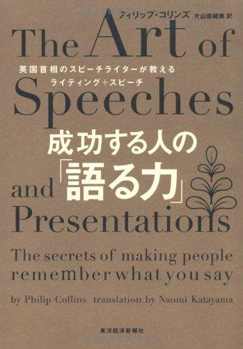 (書影:成功する人の「語る力」―英国首相のスピーチライターが教えるライティング+スピーチ)