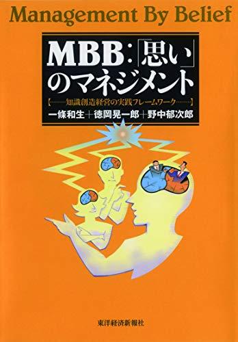 (書影:MBB:「思い」のマネジメント ―知識創造経営の実践フレームワーク)