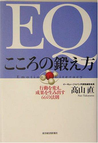 (書影:EQ こころの鍛え方 行動を変え、成果を生み出す66の法則)