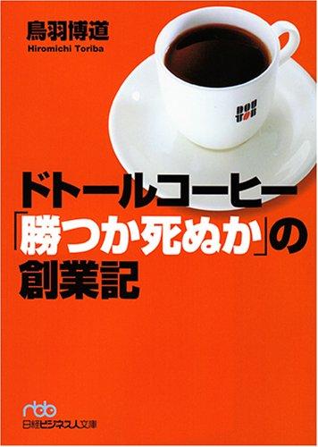 (書影:ドトールコーヒー「勝つか死ぬか」の創業記 (日経ビジネス人文庫))