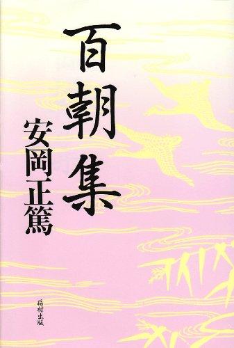 (書影:百朝集)