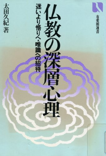(書影:仏教の深層心理―迷いより悟りへ・唯識への招待 (有斐閣選書 (875)))
