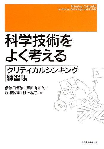 (書影:科学技術をよく考える―クリティカルシンキング練習帳―)