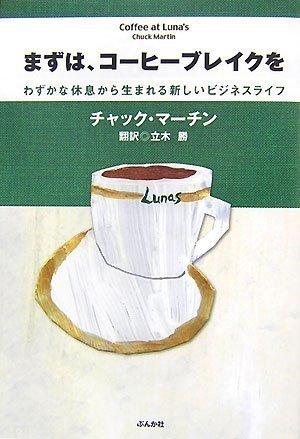 (書影:まずは、コーヒーブレイクを―わずかな休息から生まれる新しいビジネスライフ)