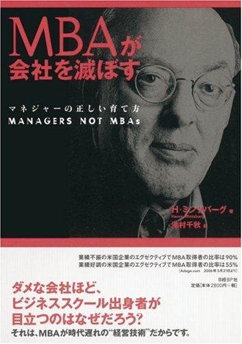 (書影:MBAが会社を滅ぼす マネジャーの正しい育て方)