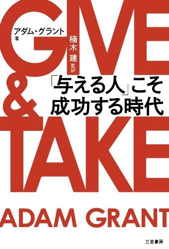 (書影:GIVE & TAKE 「与える人」こそ成功する時代 (単行本))