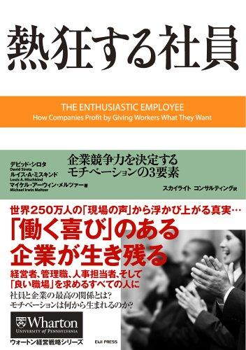 (書影:熱狂する社員 企業競争力を決定するモチベーションの3要素 (ウォートン経営戦略シリーズ))