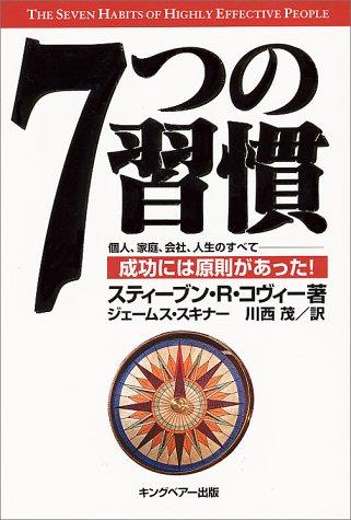 (書影:7つの習慣-成功には原則があった!)