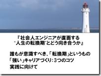 """講演「社会人エンジニアが直面する""""人生の転換期""""とどう向き合うか」(2005年10月)2"""