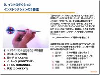 研修「ビジネス・ライティング」2