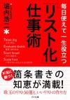 書籍 『リスト化仕事術』