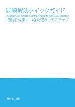 冊子『問題解決クイックガイド』大