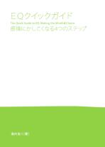冊子『EQクイックガイド』大